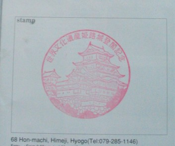 My stamp from Himeji Castle