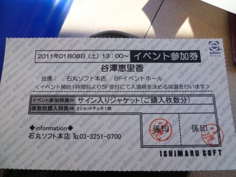 my Yazawa Erika dvd release event ticket